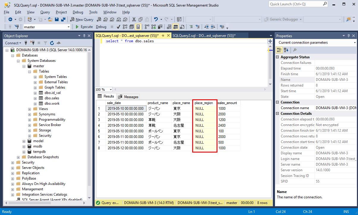 SQLServer_カラム追加後