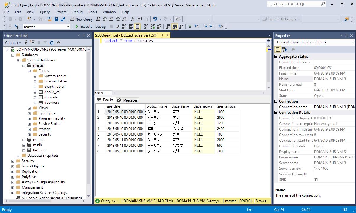 SQLServer_カラム削除前