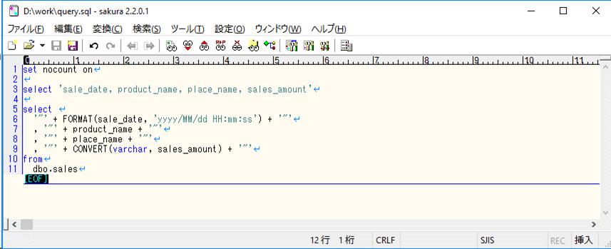 SQLServer_CSV出力SQL