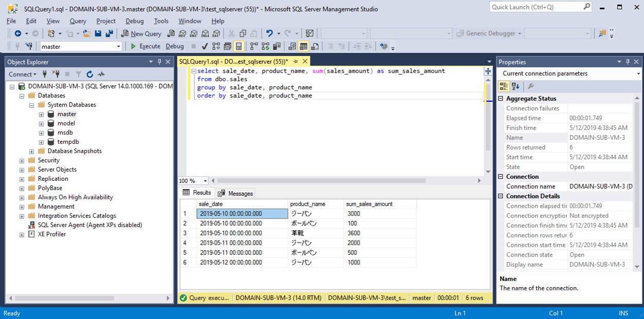 SQLServer_groupby実行結果1
