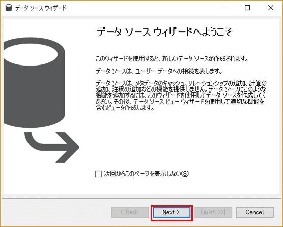 SSASデータソース作成2