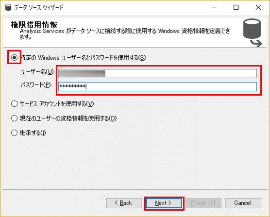 SSASデータソース作成6