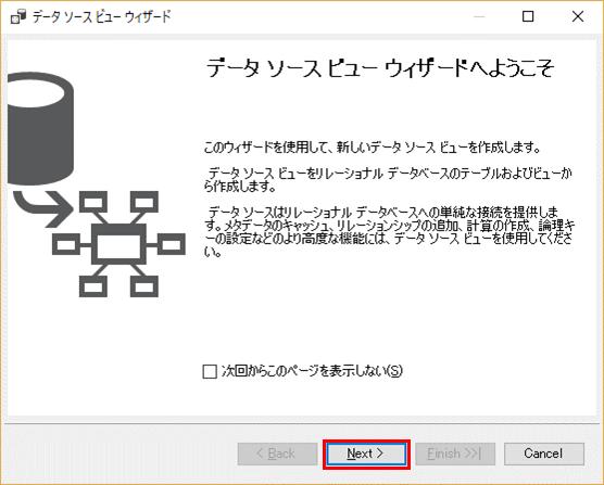 SSASデータソースビューの作成2