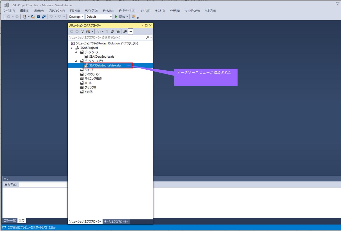 SSASデータソースビューの作成7