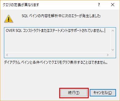 row_numberによるSSAS生成4