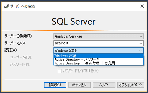 sqlserver_analysis_servicesログイン