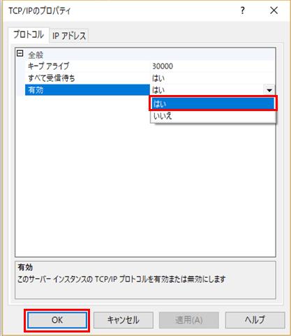 tcpipポート開放3