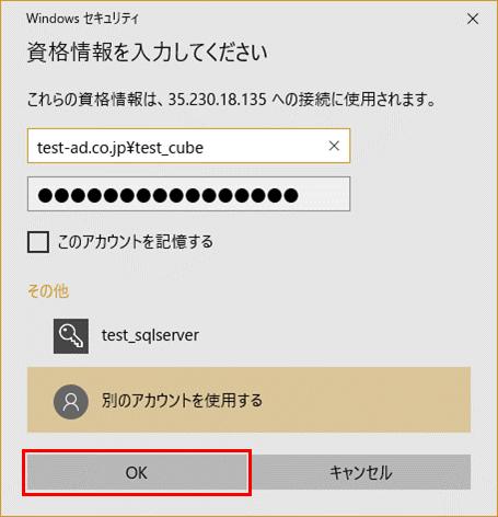 test_cube_ログイン1
