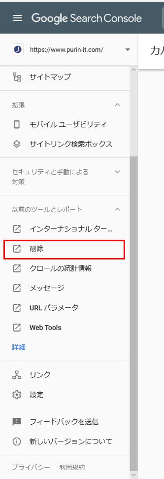 URL削除1