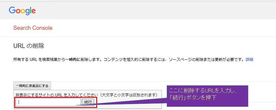 URL削除3