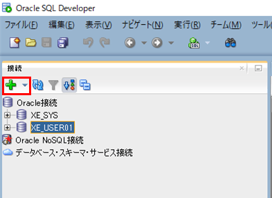 Oracleユーザーの確認1
