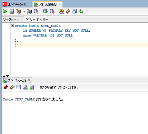 Oracleユーザーの確認3