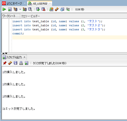 Oracleユーザーの確認4