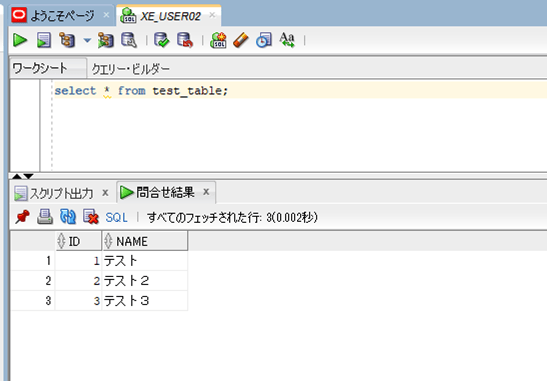Oracleユーザーの確認5