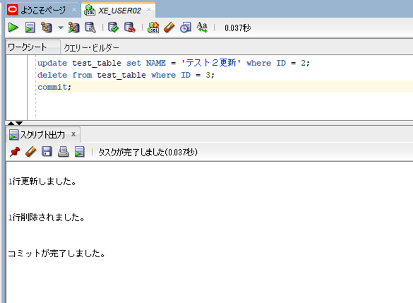 Oracleユーザーの確認6