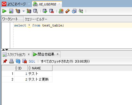 Oracleユーザーの確認7