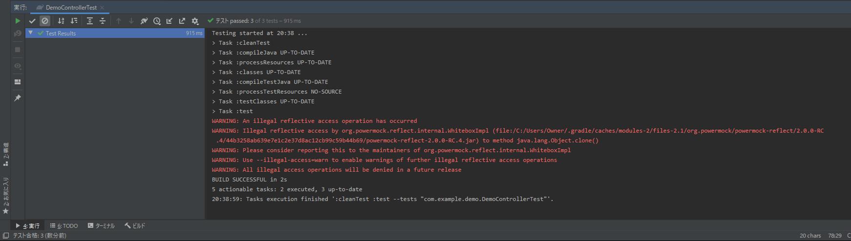 JUnitテストクラスの実行結果