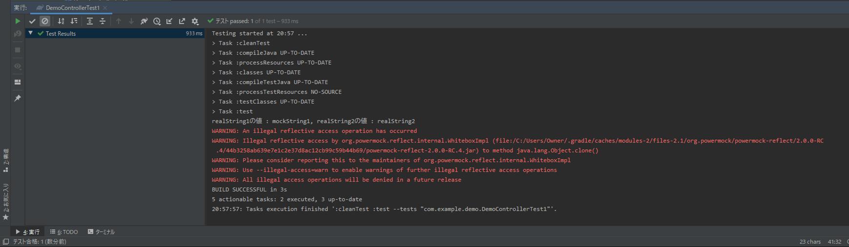 JUnitテスト実行結果1