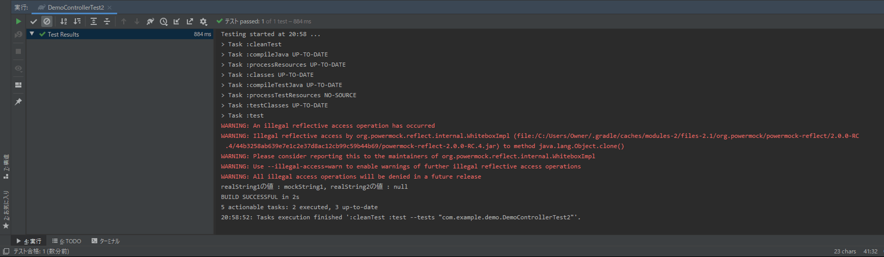 JUnitテスト実行結果2