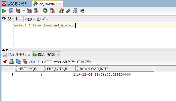 ダウンロード履歴作成_実行結果3