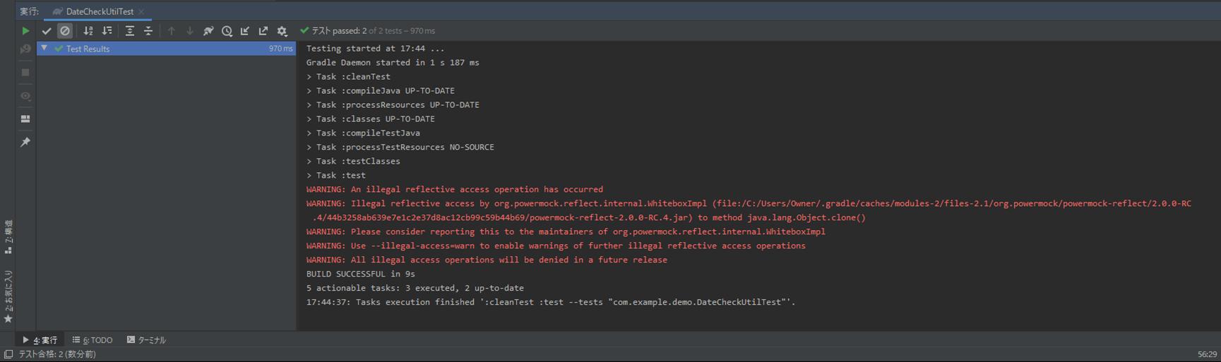 JUnitプログラムの実行結果