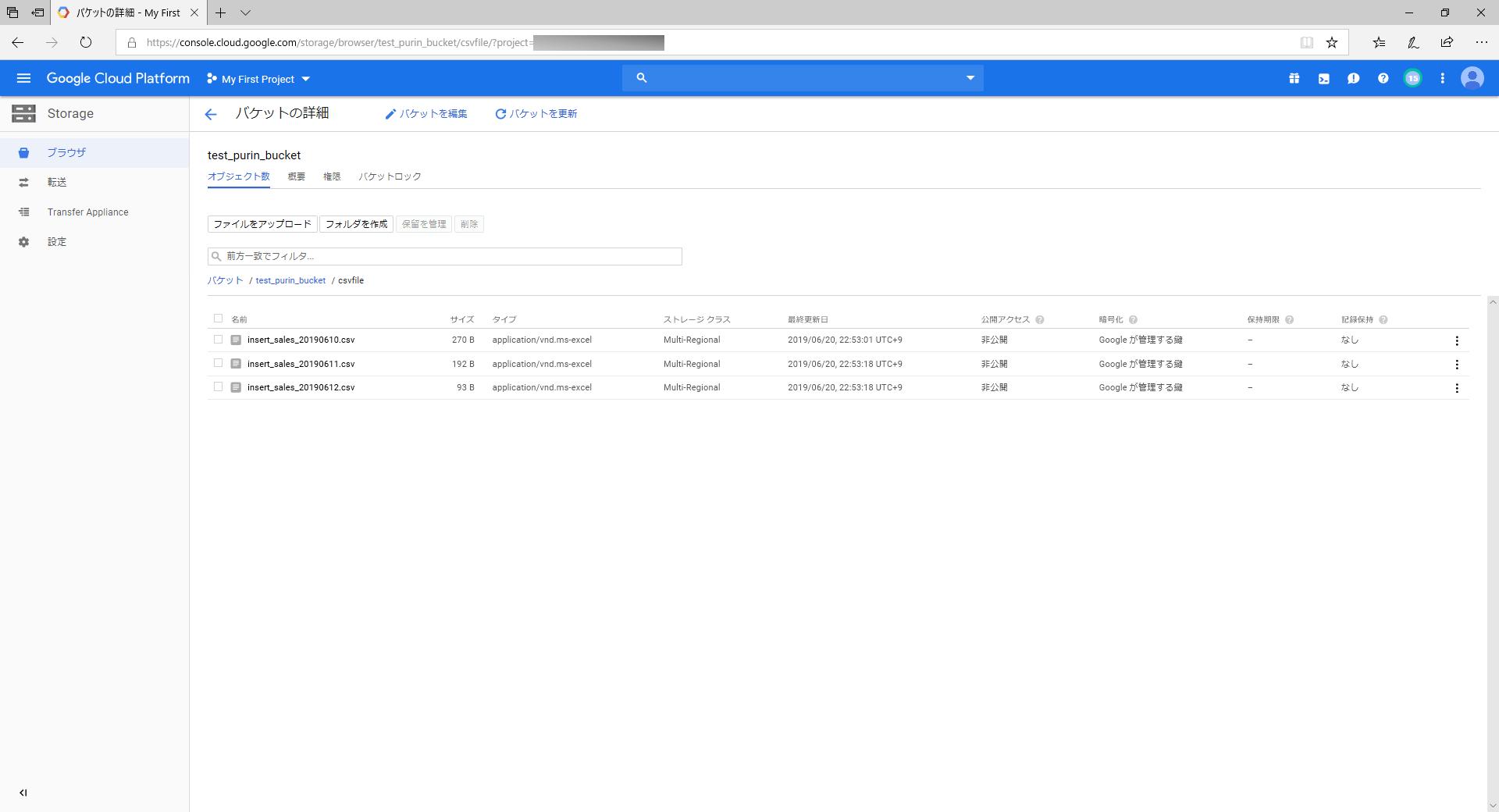 GCS上のファイル