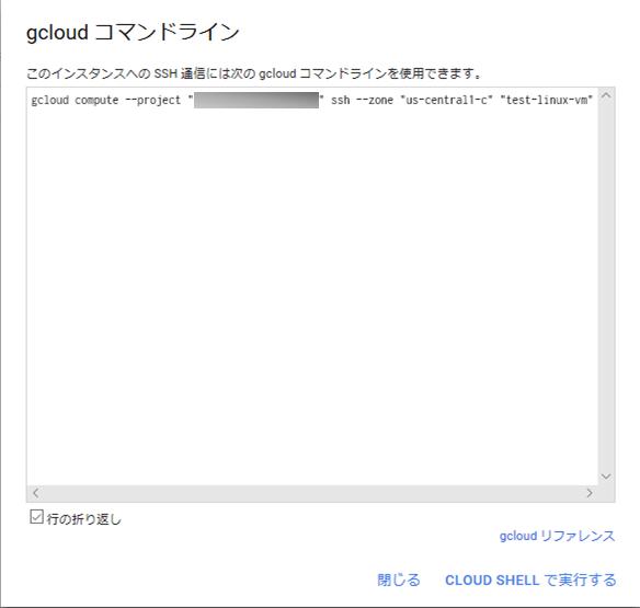 LinuxVMマシン作成7_2