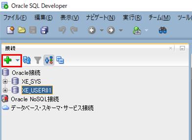 Oracleユーザーの作成1
