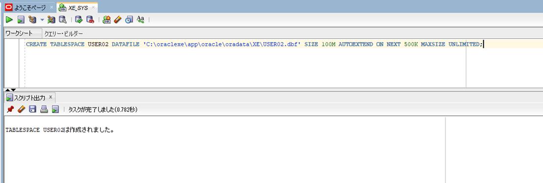 Oracleユーザーの作成3_1