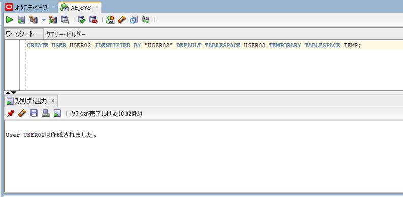 Oracleユーザーの作成4