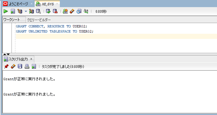 Oracleユーザーの作成5_1