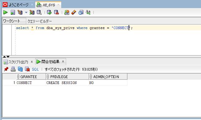 Oracleユーザーの作成5_2