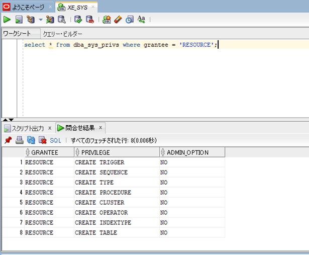 Oracleユーザーの作成5_3
