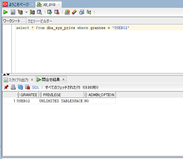 Oracleユーザーの作成5_4