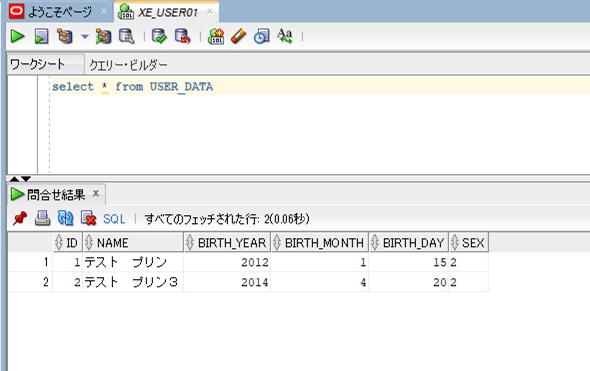 ユーザーデータテーブル