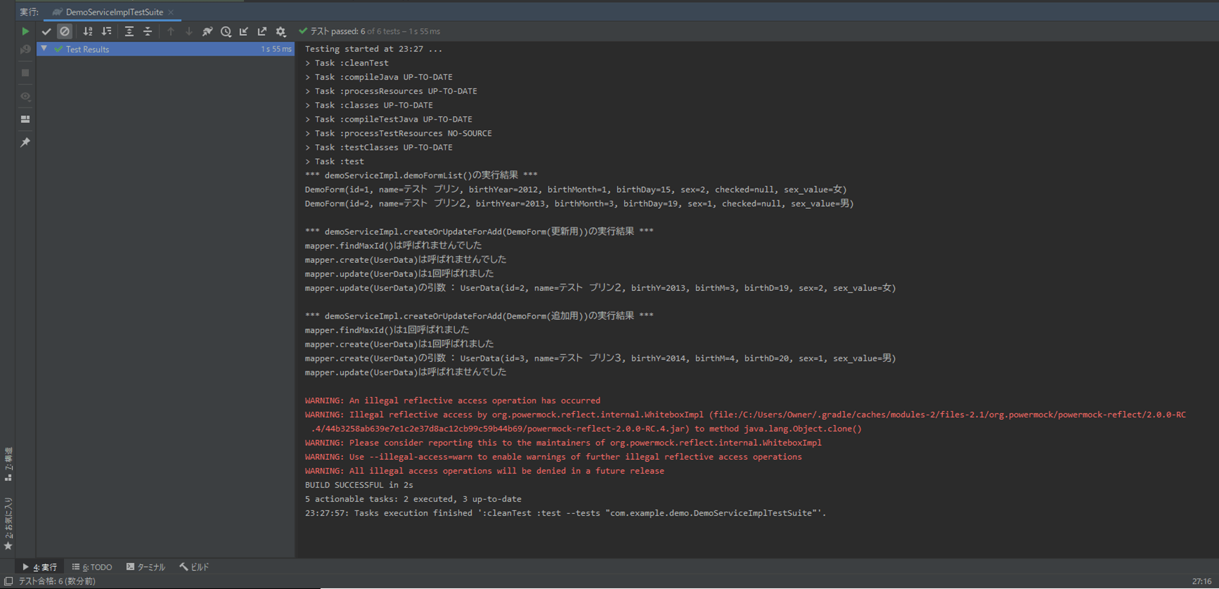 DemoServieImplTestSuite実行結果