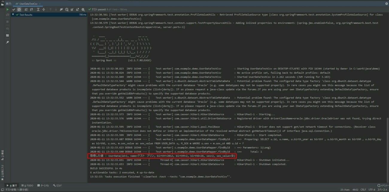 UserDataTestCsvの実行結果