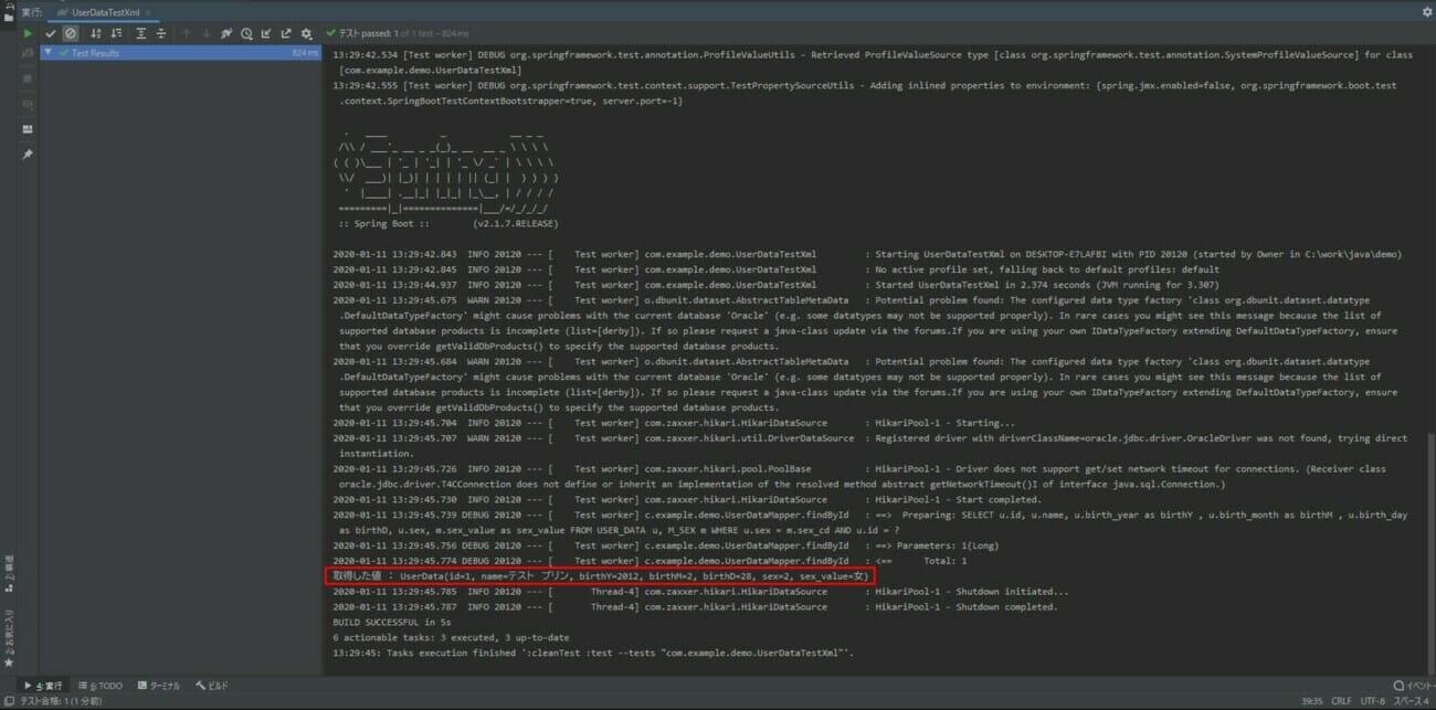 UserDataTestXmlの実行結果
