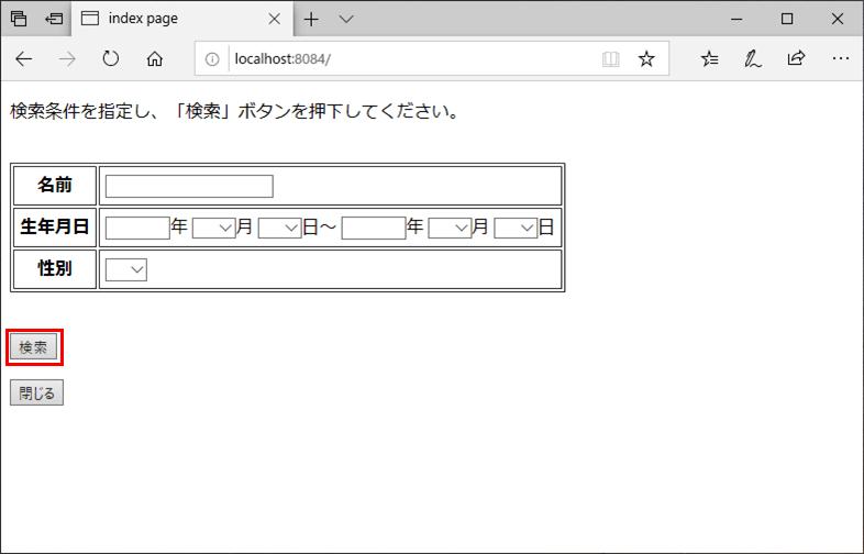 ページング処理実行結果1