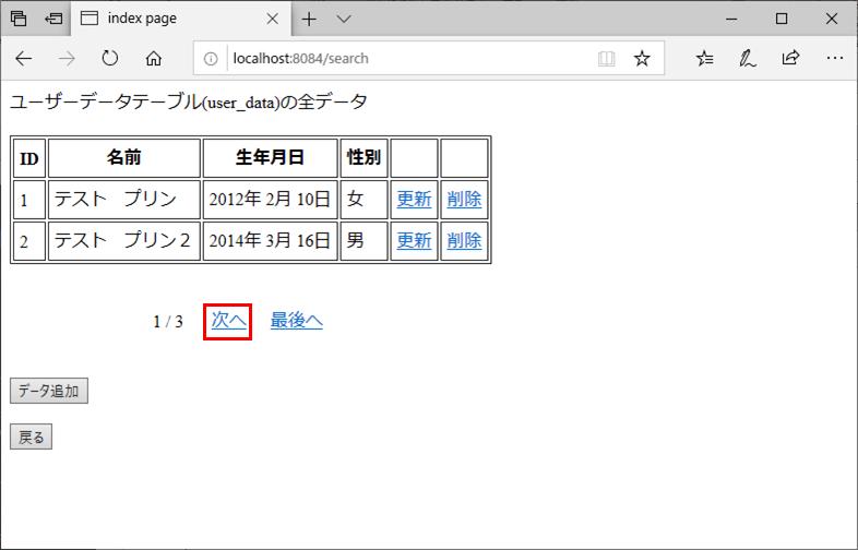 ページング処理実行結果2