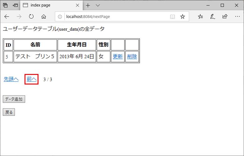 ページング処理実行結果4