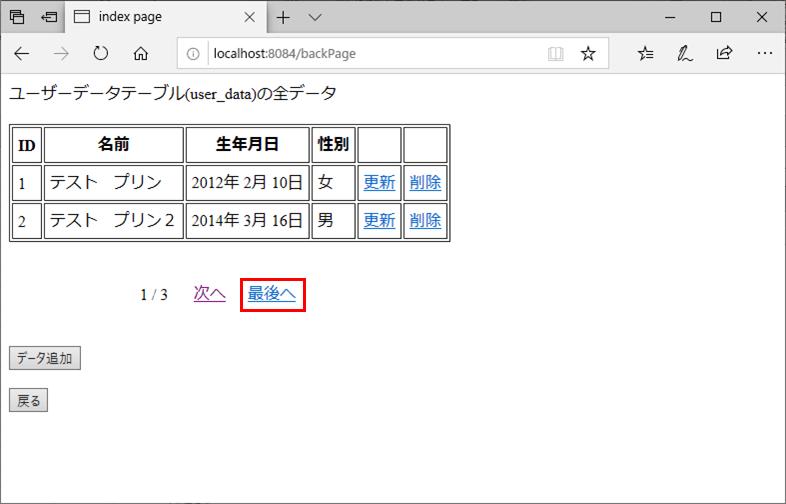 ページング処理実行結果6