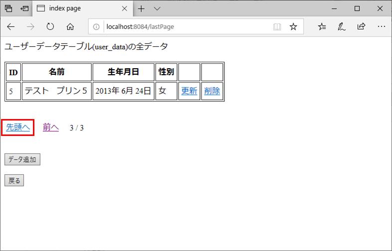 ページング処理実行結果7