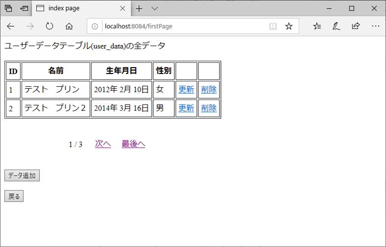 ページング処理実行結果8