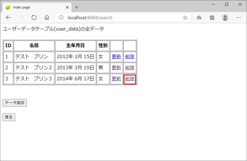 サンプルプログラムの実行結果12