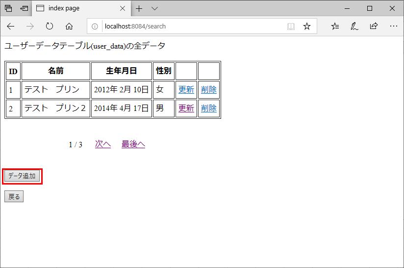 サンプルプログラムの実行結果8