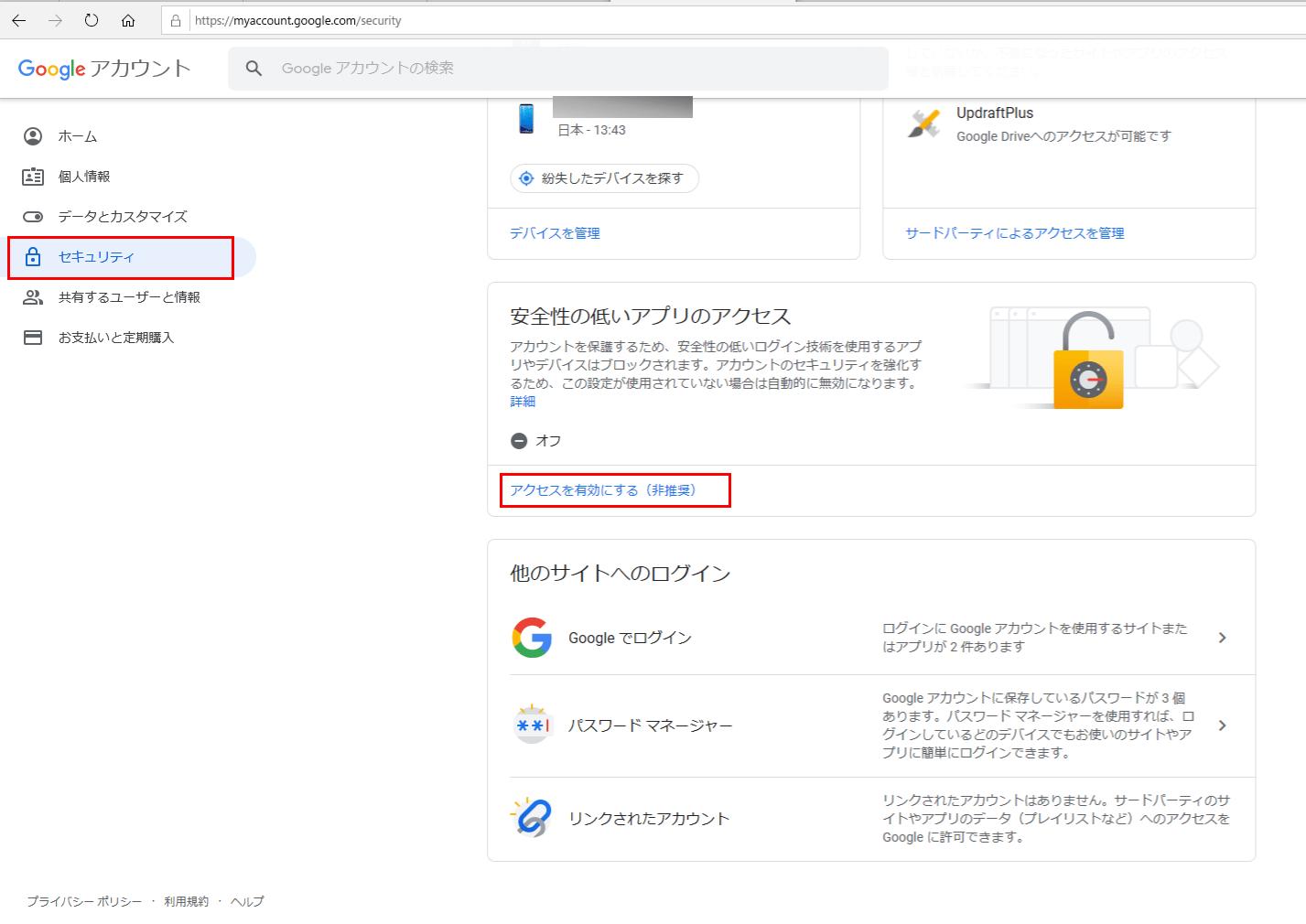 gmail設定変更2