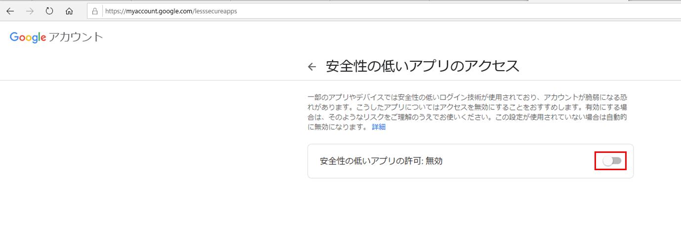 gmail設定変更3