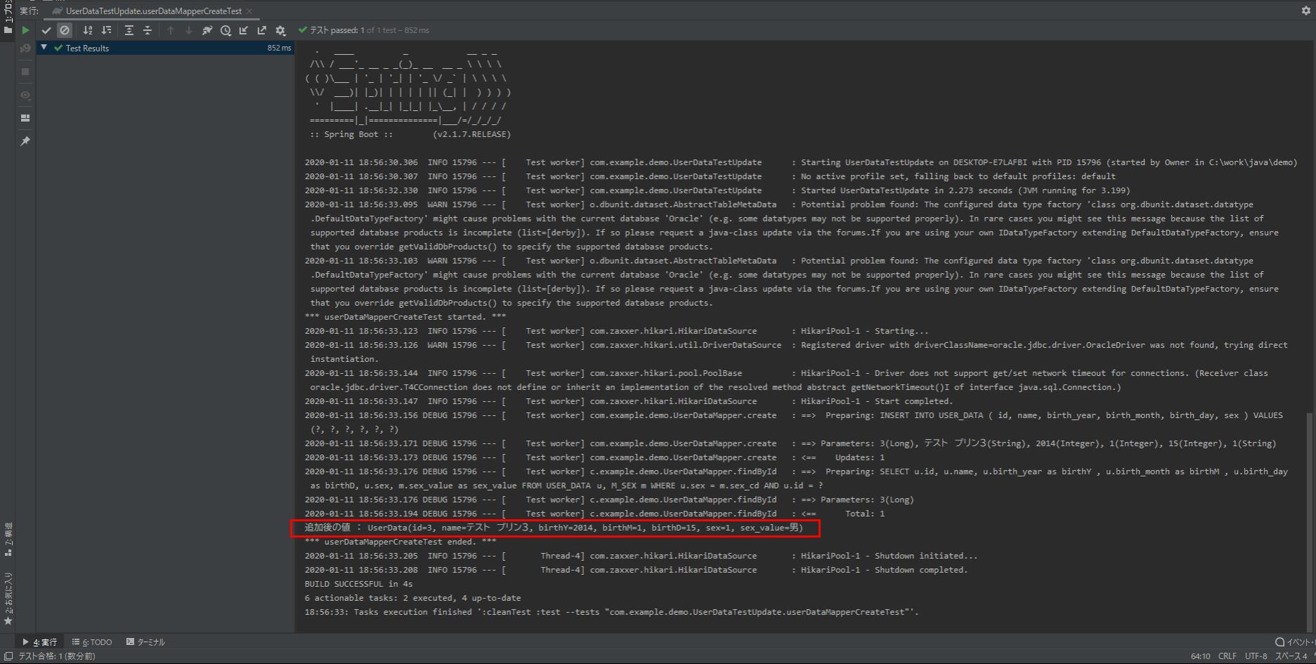 プログラム実行結果(create)