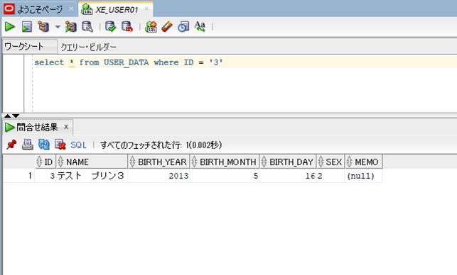 memo欄がnullのUSER_DATAテーブルの値